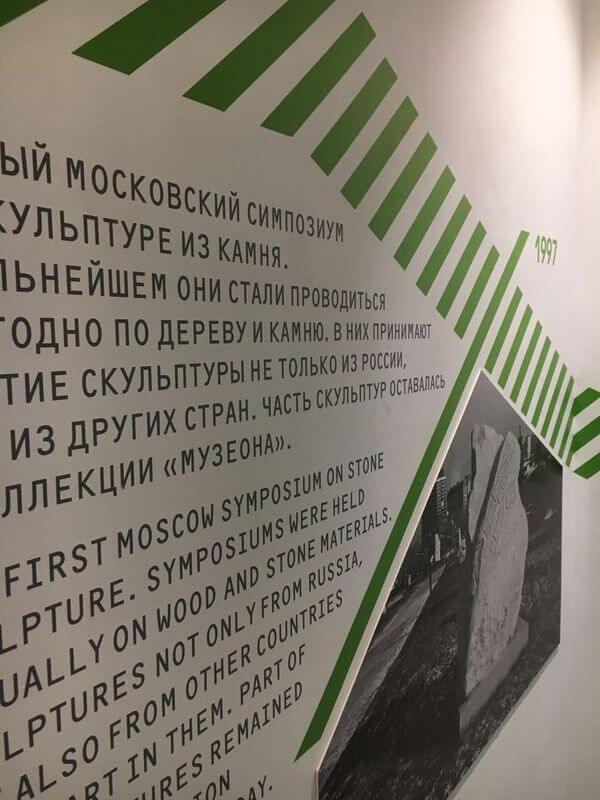 Музей Парка Горького