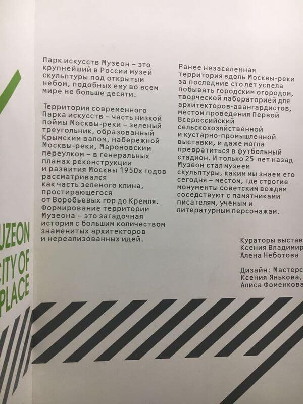 Выставка Музей День рождения 12 лет Парк Горького